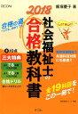 社会福祉士の合格教科書(2018) (合格シリーズ) [ 飯...