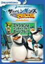 ザ・ペンギンズ マダガスカル ミッション インポッシブル ポッシブル ベネット