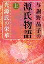 与謝野晶子の源氏物語(上) [ 紫式部 ]