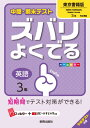 中間・期末テストズバリよくでる東京書籍版ニューホライズン(英語 3年) 予想テスト付き