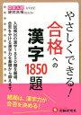 やさしくできる!合格への漢字 (中学入試絶対合格プロジェクト) [ 増進堂・受験研究社 ]
