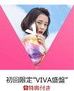 """【特典付き】V (初回限定""""VIVA盛盤"""" CD+DVD+ブックレット) [ 大原櫻子 ]"""