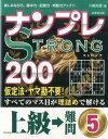 ナンプレSTRONG200 上級→難問 5 [ 川崎 光徳 ]