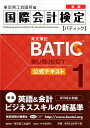 BATIC SUBJECT 1公式テキスト新版 Bookkeeper & Accountant L