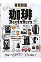 珈琲for Beginners
