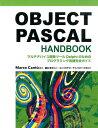 OBJECT PASCAL HANDBOOK マルチデバイス開発ツールDelphiのためのプログ [