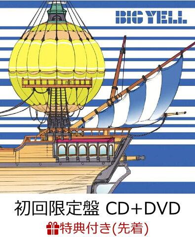 【先着特典】BIG YELL (初回限定盤 CD+DVD) (A4クリアファイル(Type-E)付き) [ ゆず ]