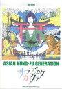 ASIAN KUNGーFU GENERATION「サーフブンガクカマクラ」
