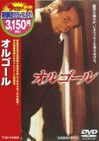 オルゴール - 黒土三男 - 仙道敦子 - 4988101144013 : DVD