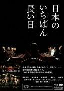 日本のいちばん長い日 豪華版【Blu-ray】