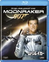 ムーンレイカー【Blu-ray】 [ ロジャー・ムーア ]