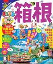 箱根('19) 付録 電子書籍付き無料アプリ (まっぷ
