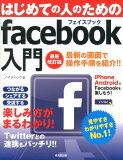 【】はじめての人のためのfacebook入門最新改訂版 [ ノマディック ]
