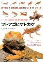 フトアゴヒゲトカゲ カラー写真と品種解説、飼育・繁殖情報が満載!! (見て楽しめる爬虫類・両生類フォトガイドシリーズ) [ 海老沼剛 ]