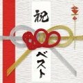 800BEST -Simple is the BEST-(初回生産 CD+DVD)