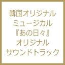 【輸入盤】あの日々 [ Korean Cast ]