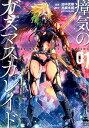 瘴気のガスマスカレイド 1 (ゼノンコミックス) 田中克樹