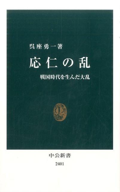 応仁の乱 [ 呉座勇一 ]...:book:18237879