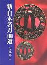 新・日本名刀100選 (新100選シリーズ) [ 佐藤寒山 ]