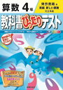 教科書ぴったりテスト算数4年 東京書籍版新編新しい算数完全準拠