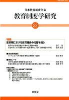 教育制度学研究(第23号(2016))