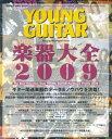 楽器大全(2009)