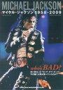 マイケル・ジャクソン1958-2009 Who's bad? (シンコー・ミュージック・ムック)