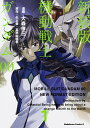 新装版 機動戦士ガンダム00(1) (角川コミックス エース) 矢立肇 富野由悠季