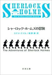 シャーロック・ホームズの冒険改版