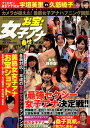 お宝!女子アナ番付(VOL.3) (DIA Collection)