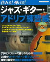 ジャズ・ギター・アドリブ練習帳