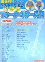 曲を弾くだけでマスタ-できる楽しいフォ-ク・ギタ-入門