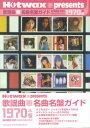 歌謡曲・名曲名盤ガイド(1970s)