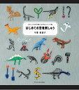 はじめての恐竜刺しゅう たのしい古代生物と文字のステッチ集 [ 千葉美波子 ]