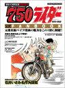 750ライダーファンブック 伝説のバイク漫画の魅力を凝縮!!貴重な原画&幻の作 (Motor magazine mook)