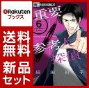 重要参考人探偵 1-6巻セット【特典:透明ブックカバー巻数分...