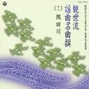 観世流謡曲名曲撰(十八) 隅田川 [ (伝統音楽) ]