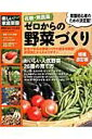 有機・無農薬ゼロからの野菜づくり増補改訂版