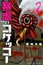 暴虐のコケッコー(2) (講談社コミックス)