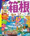 箱根mini('19) 週末は、森と湖の温泉へGO! (まっぷるマガジン)
