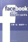 facebookを最強のビジネスツールにする [ 三浦一生 ]
