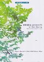 宮崎駿&スタジオジブリコーラス・アルバム 「風の谷のナウシカ...