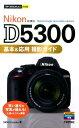 Nikon D5300基本&応用撮影ガイド (今すぐ使えるかんたんmini) [ Mosh books ]