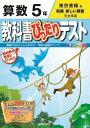 教科書ぴったりテスト算数5年 東京書籍版新編新しい算数完全準拠
