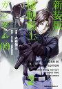 新装版 機動戦士ガンダム00(2) (角川コミックス エース) 矢立肇 富野由悠季
