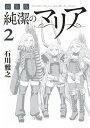 新装版 純潔のマリア(2) (KCデラックス) [ 石川 雅...