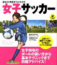 女子サッカー 基本から戦術までよくわかる (Level up book) [ 鈴木良平 ]