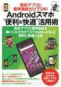"""無料アプリと標準機能だけでOK! Androidスマホ""""便利..."""