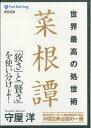 世界最高の処世術菜根譚 オーディオブックCD () [ 守屋洋 ]