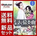 信長協奏曲 1-16巻セット【特典:透明ブックカバー巻数分付...
